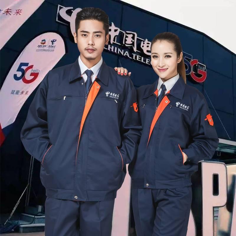130款中国电信工作服
